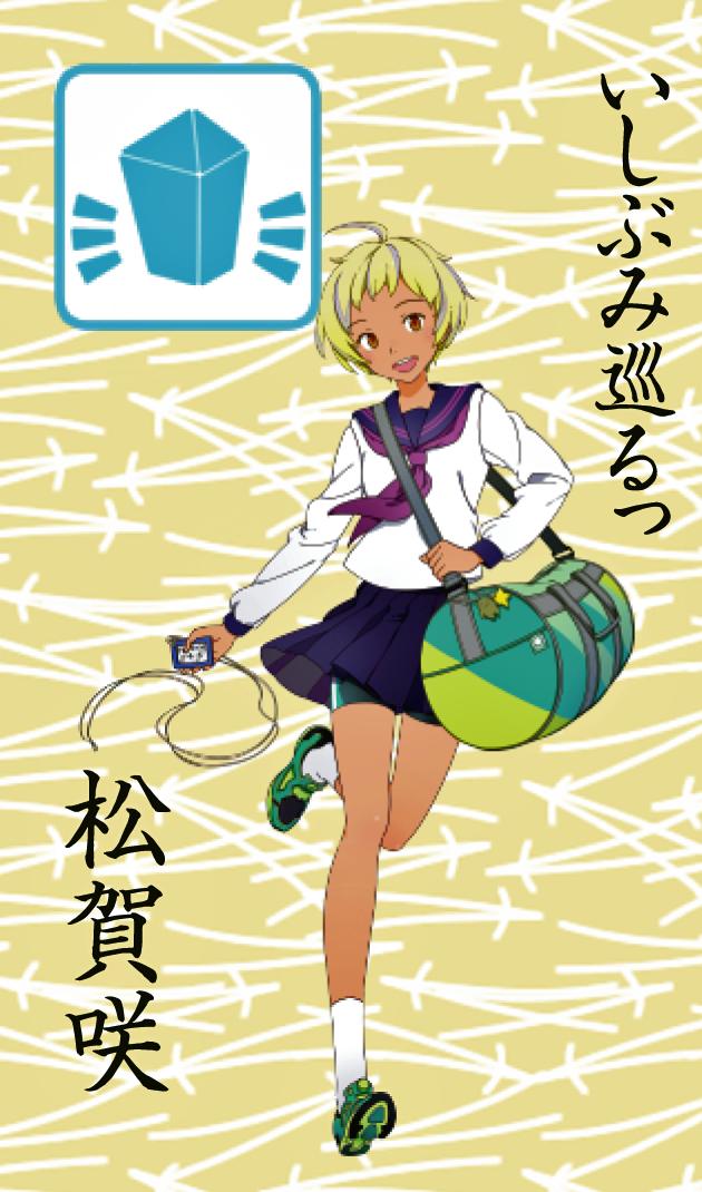おまけカード(松賀 咲ちゃん)