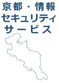 京都・情報セキュリティサービス