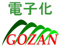 電子化GOZAN
