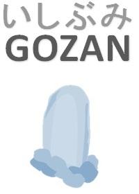 いしぶみGOZAN