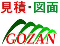 見積・図面GOZAN
