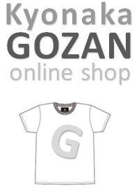 京なかGOZANオンラインショップ