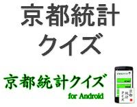 京都統計クイズアプリ