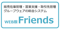 web版Friends