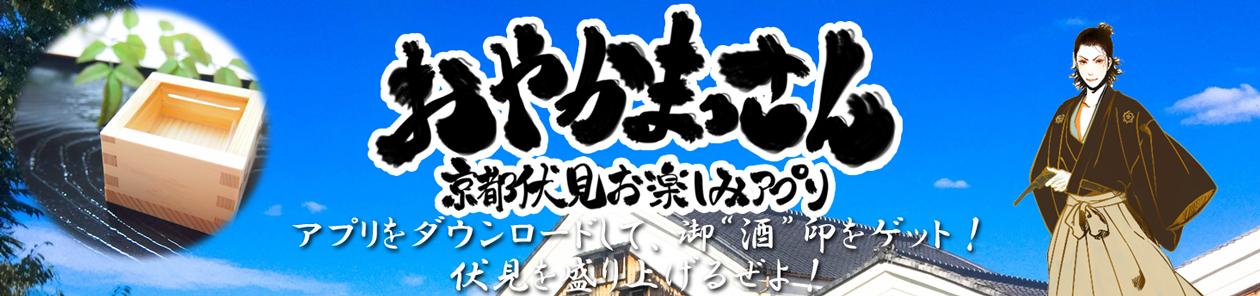 おやかまっさん ~京都伏見お楽しみアプリ~