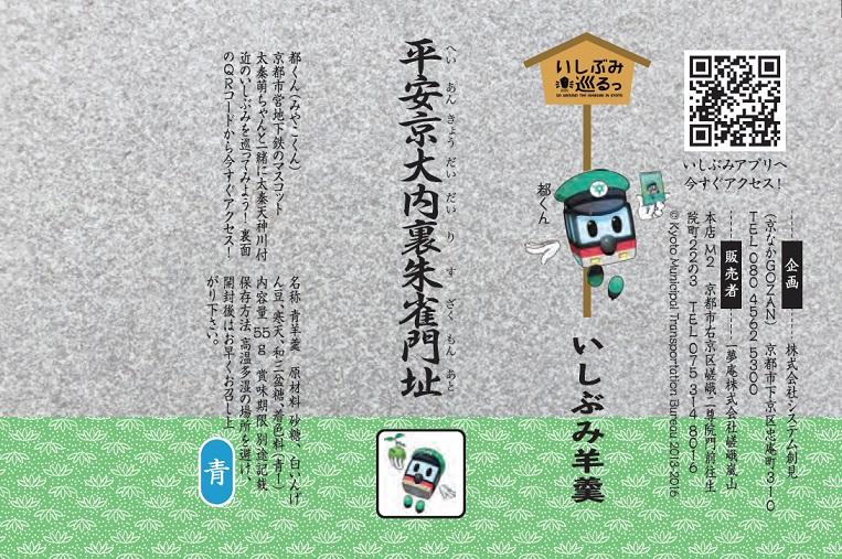 いしぶみようかんセットB(平安京大内裏朱雀門址/都くん)