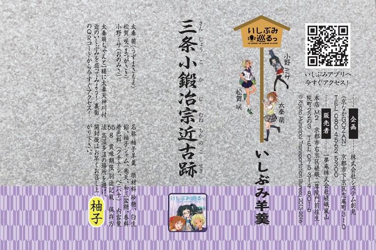 いしぶみようかんセットB(三条小鍛冶宗近古跡/3人娘)